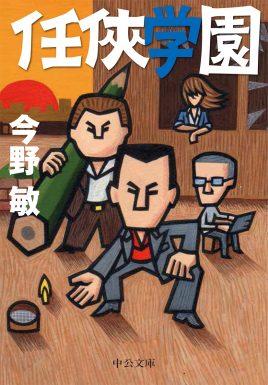 任侠シリーズ02_任侠学園カバー